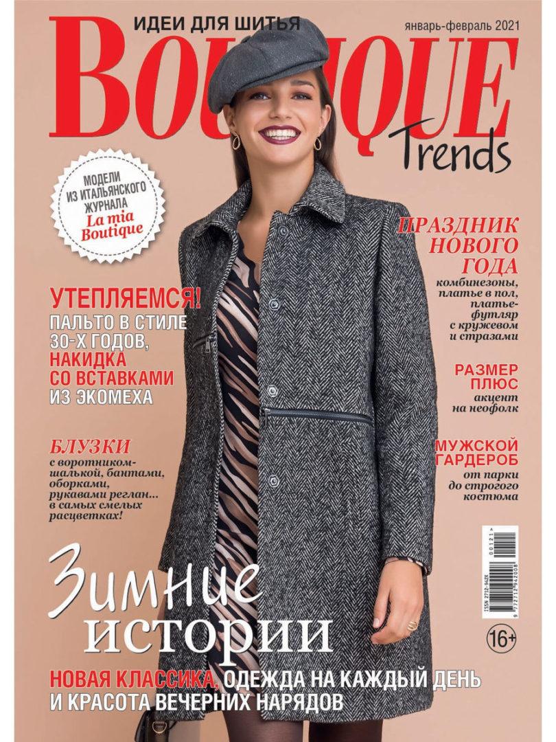 Журнал Январь-февраль 2021